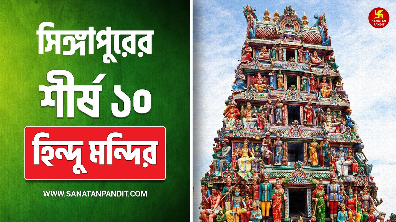 সিঙ্গাপুরের শীর্ষ ১০ হিন্দু মন্দির | Top 10 Hindu Temples in Singapore | Sanatan Pandit |