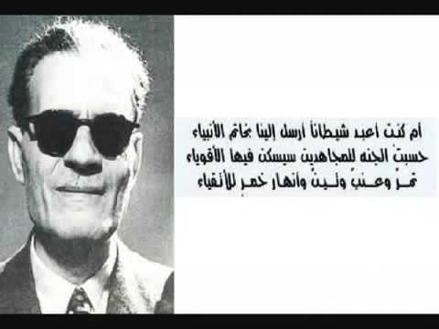 قصيدة كنت أعبد الشيطان   طه حسين    Taha Hussein