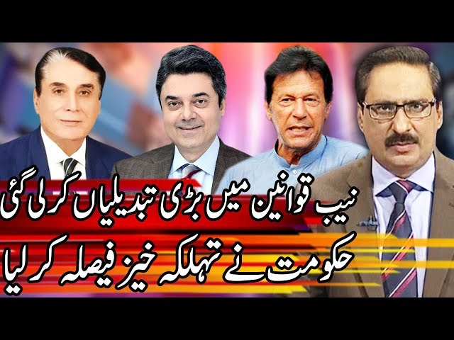 Kal Tak With Javed Chaudhary | 21 August 2019 | Express News