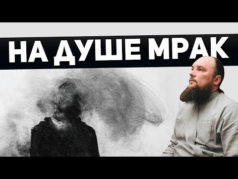 На душе мрак. Священник Максим Каскун