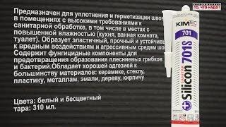 Герметик KIMTEC 701S 310 мл, герметик силиконовый санитарный - купить герметик Москва(Строймаркет