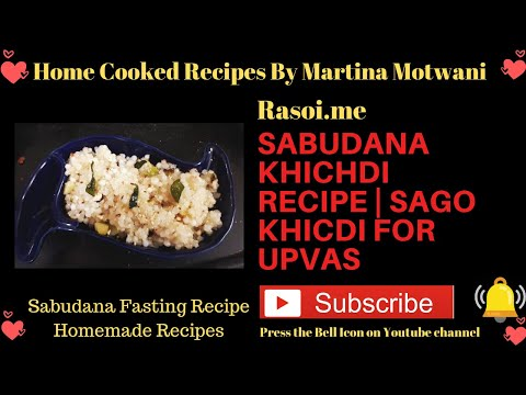 साबूदाना खिचड़ी रेसिपी | Sabudana Khichdi Recipe | Navratri Fasting Sabudana Khichdi Recipe Rasoi.me
