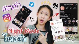 สอนทำ instagram night mode ง่ายมากไม่ถึง 1 นาที ทั้ง ios และ andriod [Nonny.com]