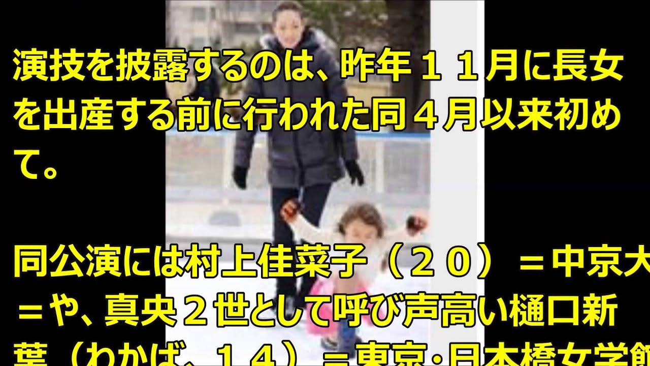 荒川静香長女出産後初のアイスショー出場決定!