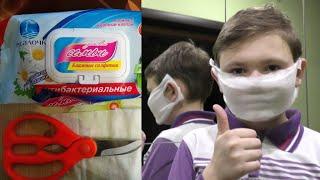 защитная трёхслойная 😷 маска на все случаи жизни - без шитья, за минуту! (medical mask).