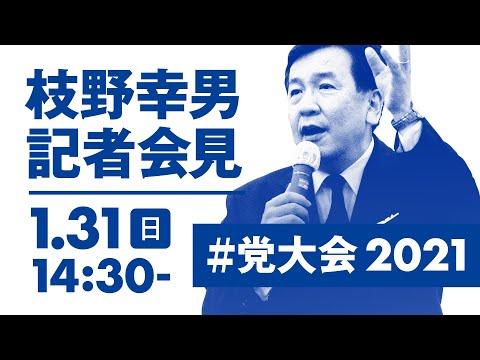 2021年1月31日 #枝野会見 #党大会2021