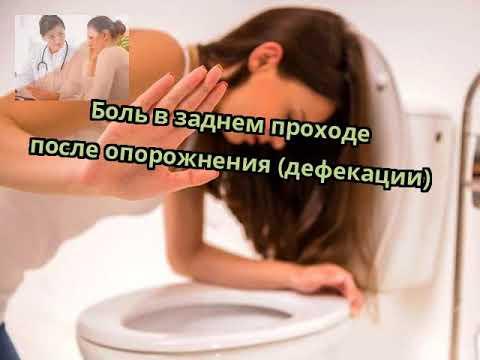 Боль в заднем проходе после опорожнения (дефекации)