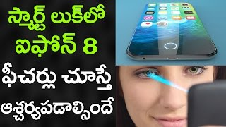 Iphone 8 OFFICIAL Release Date Announced! | Apple Iphone 8 Features | Latest Smart Phones | Apple