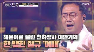 Download lagu 혜은이를 울린 천하장사 이만기의 한 맺힌 절규 '어매'♪
