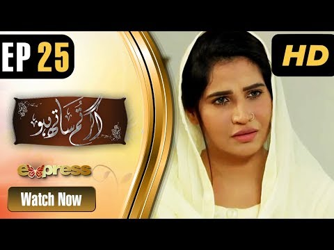 Agar Tum Saath Ho - Episode 25 - Express Entertainment