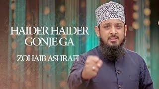 HAIDER HAIDER GONGE GA | Manqabat Mola Ali | 13 Rajab Manqabat | Zohaib Ashrafi | New Manqabat 2019