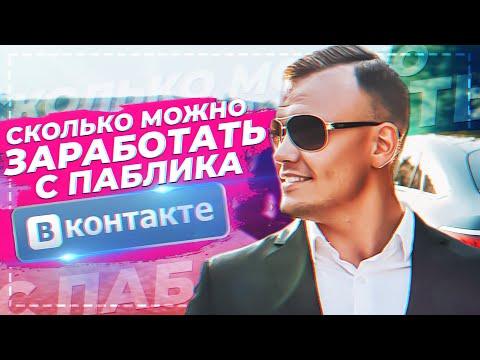 Вывожу с группы Вконтакте 200.000 рублей!