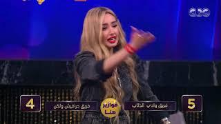 هزر فزر | أسما شريف منير قلدت باباها من فيلم عريس من جهة أمنية ومحمود حجازي قلد هاني سلامة