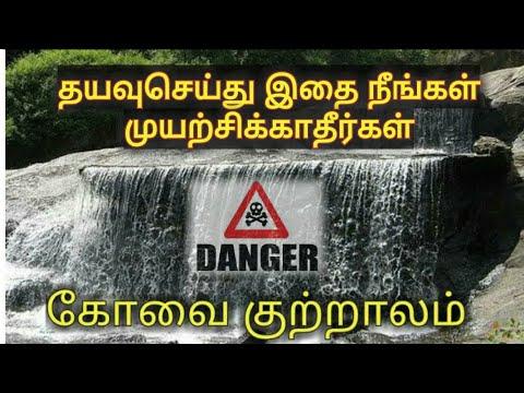 kovai kutralam   Siruvani water falls   fun updated   full enjoyment
