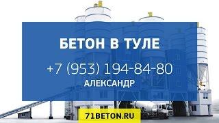 Бетон в Туле  Заказать на 71beton(Закажите быстрый просчет цены на Бетон в Туле с доставкой тут: http://71beton.ru/ --либо-- ✓ Посетите нашу группу..., 2015-02-27T16:32:14.000Z)
