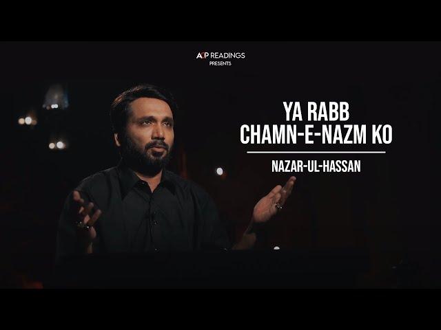 Marsiya Taht-ul-Lafz | Ya Rabb Chamn-e-Nazm Ko  | Nazar-ul-Hassan | Part-1 | ACP Readings | #ACPKHI