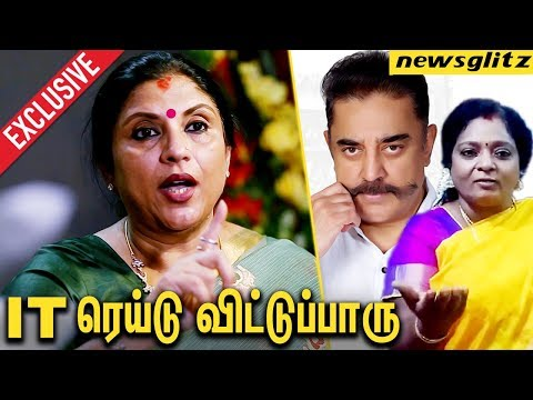 கமலுக்கு IT ரெய்டு விட்டுப்பாருங்க : Actress Sripriya CHALLENGES Tamilisai | Cauvery | Interview thumbnail
