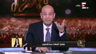 """أول مداخلة هاتفية لـ """"سما المصري"""" ترد على خبر تقديمها برنامج ديني في رمضان .. والرد مفاجأة"""