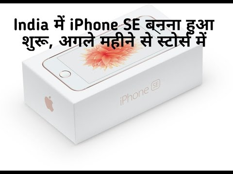 Apple starts making the iPhone SE in India, first stock to arrive this month