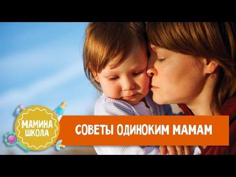 одинокие мамы секс знакомства новосибирск