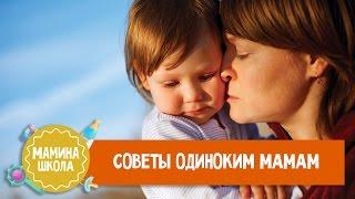 Как Зарабатывать Одинокой Маме В Декрете
