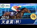 2016 天皇賞(秋)