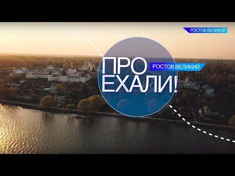 Тревел блог «ПРОехали!»  Ростов Великий
