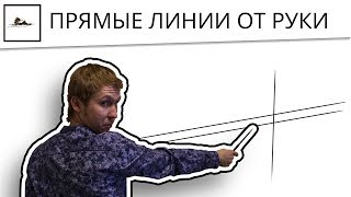 Как рисовать прямые ровные линии карандашом от руки