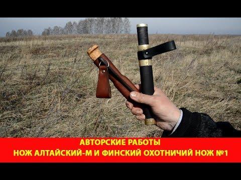 Авторские работы Нож quotАлтайскийМquot и quotФинский охотничий