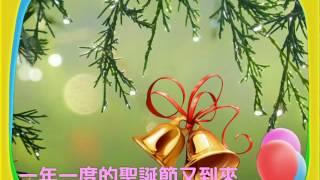 聖誕節祝福影片