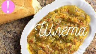🔴 Простое блюдо из зеленого перца |Минимум ингредиентов, вкусно и полезно| Шлета - Алжирский рецепт