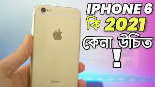 IPHONE 6 IN 2021 REVIEW BANGLA ! কেনা উচিত? IPHONE 6 BANGLADESH & INDIA PRICE