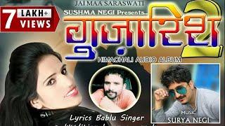 Guzarish Vol 2 Pahari Nonstop | Sushma Negi | Surya Negi | Himachali Song | DJ RockerZ