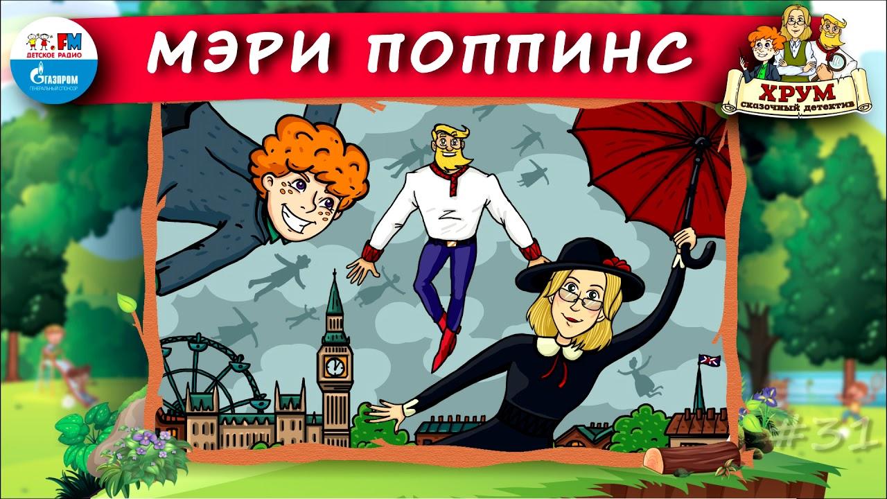 ☂️ Мэри Поппинс     ХРУМ, или Сказочный детектив (🎧 АУДИО) Выпуск 31