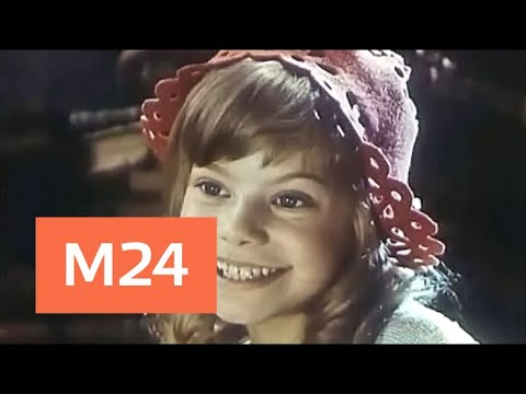Песни нашего кино: Песня Красной Шапочки - Москва 24