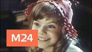 """""""Песни нашего кино"""": Песня Красной Шапочки - Москва 24"""