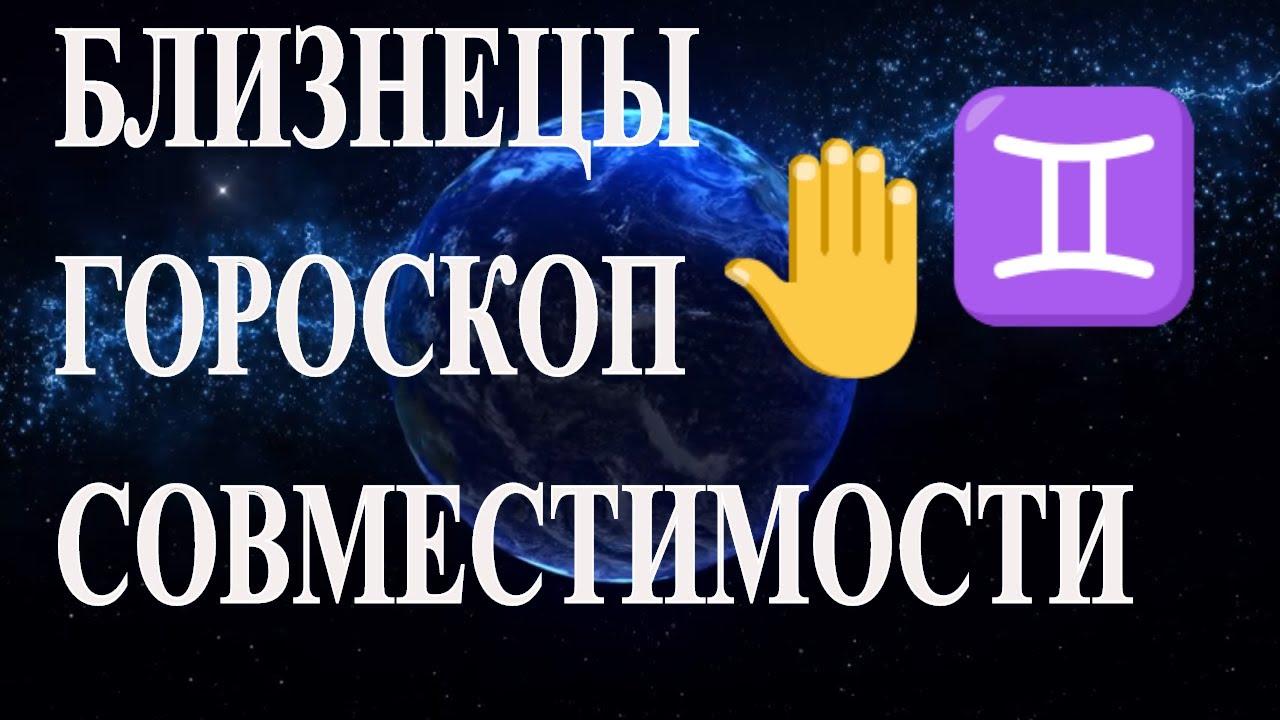 Близнецы. Совместимость знака Близнецы с другими знаками гороскопа. Гороскоп совместимости.