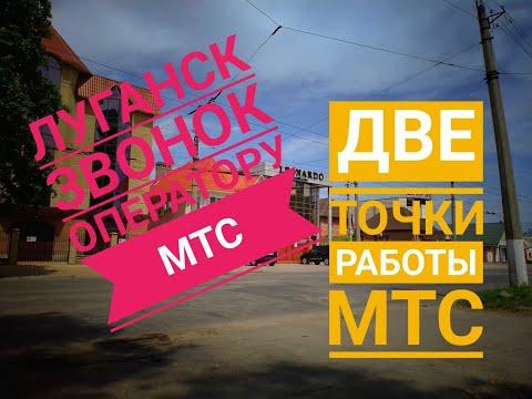 Луганск. Звонок оператору МТС, нашли две новые точки дозвон. Цены на овощи ( июнь 2020 )