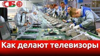 Как делают современные телевизоры | Сделано в Беларуси | видео 4k UHD