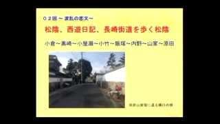薩摩・会津 vs 長州、そして福岡藩は?」 松陰先生から逃げた負い目を抱...
