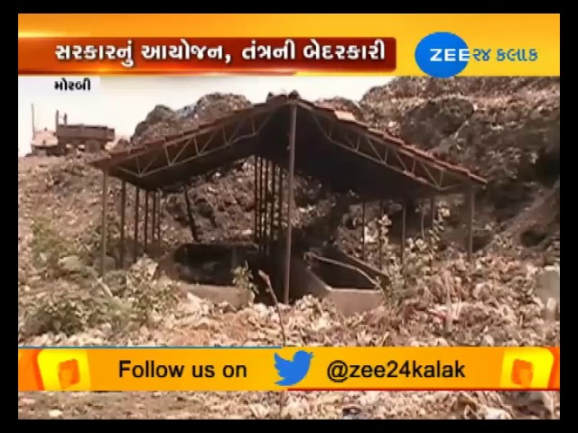 Morbi: Why Shed not use for manufacturing for Organic fertilizer ?-ZEE 24 KALAK