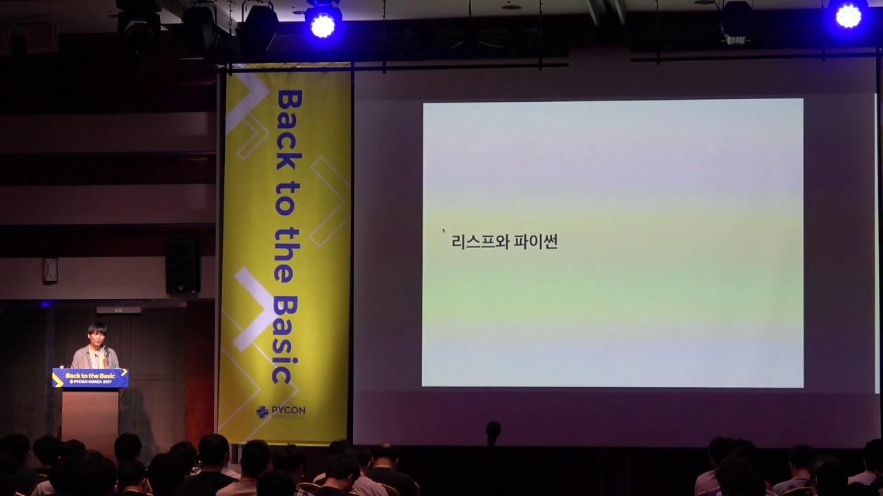 Image from PyCon 2017 키노트 - 파이썬과 다이아스포라, 홍민희