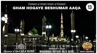 GHAM HOGAYE BESHUMAR AAQA | Track # 13 | HADAIQ E BAKHSHISH
