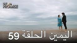 The Promise Episode 59 (Arabic Subtitle) | اليمين الحلقة 59