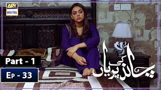 Chand Ki Pariyan Episode 33 - Part 1 ARY Digital Apr 15