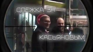 CheNet - Слежка за Касьяновым в Европе! Оппозиционер под прицелом!
