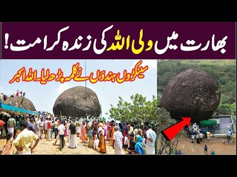 India Men Wali Allah Ki Zinda Karamat Kai Log Musalman Ho Gaye