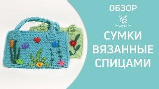 Детские сумки вязанные спицами. Обзор