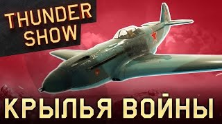 Thunder Show: Крылья войны