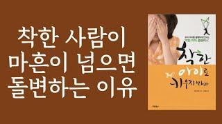착한 아이로 키우지 마라 / The Dangers Of The Good Child KOREAN AUDIOBOOK